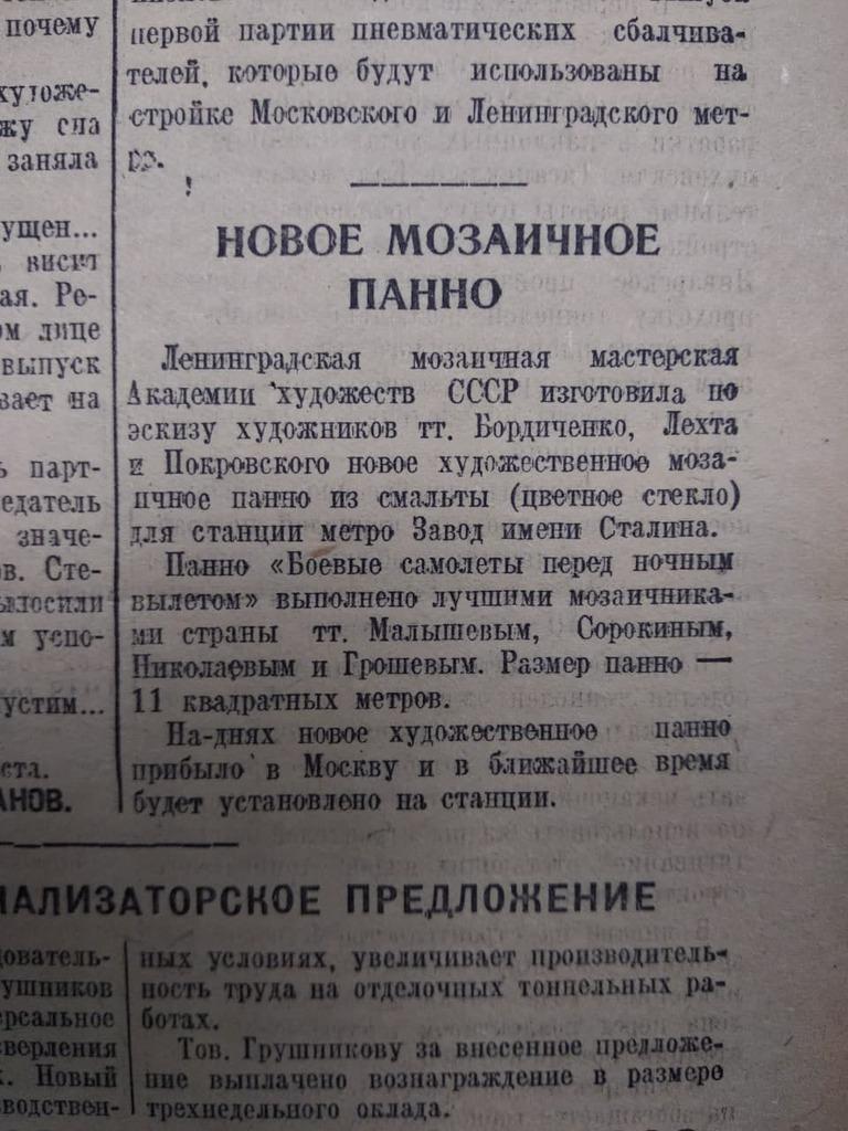 """Статья 1948 о прибытии панно на станцию ЗиС. Фото Александр """"Rusos"""" Попов"""