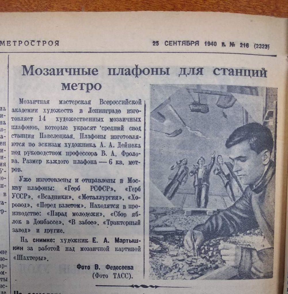 статья о мозаиках мастерской Фролова