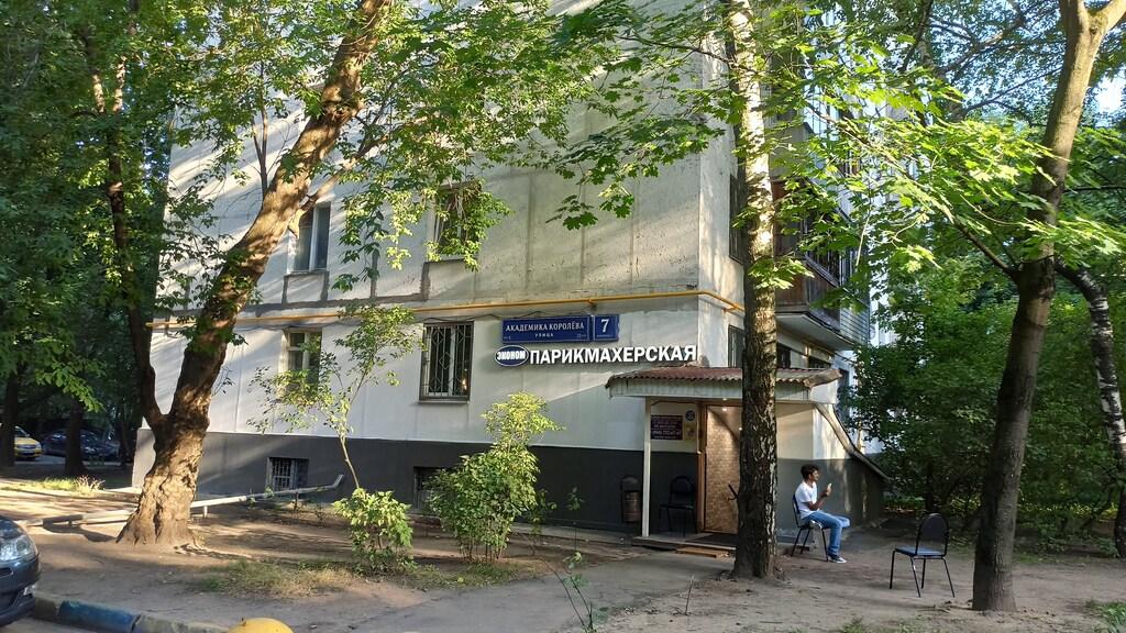 Дом Аптекаря из Останкинских историй на ул. Королёва